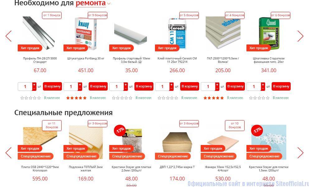 Аксон Магазин Ярославль Официальный Сайт