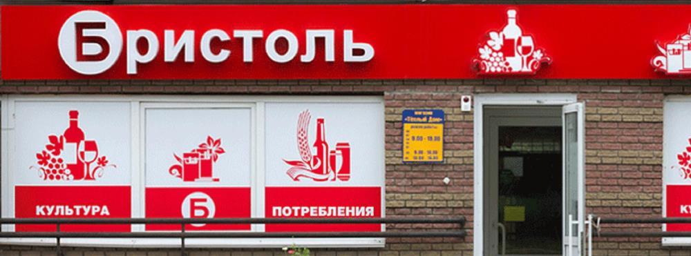 Бристоль сигареты нижний новгород купить сигареты дымов купить