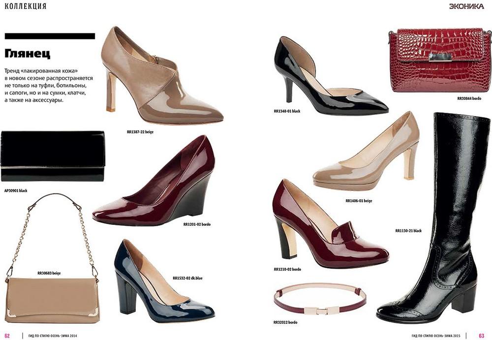 Эконика Официальный Сайт Интернет Магазин Обувь Женская