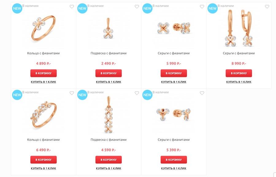Красное Золото Ювелирный Магазин Официальный Сайт Каталог