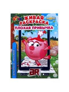 Раскраска DEVAR Смешарики | cataloged.ru